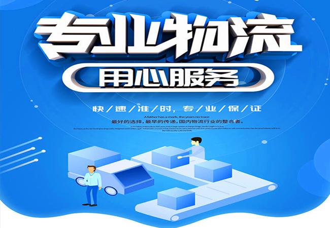 邯郸到江阴物流公司|江苏专线