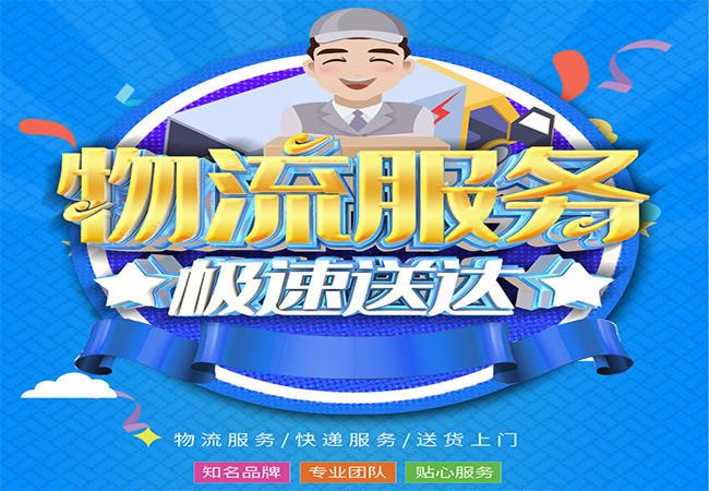 邯郸到滁州物流公司 快运专线