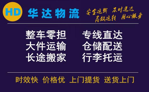 <a href='http://www.hdhd56.com/a/news/gongsixinwen/6305.html' target='_blank'><u>安阳到瑞安物流公司</u></a> 安阳到瑞安货运专线
